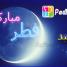 عید سعید فطر مبارک