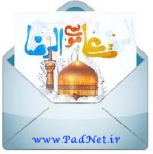 پیامک ولادت امام رضا(ع) - پرتال تفریحی پادنت