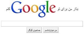 بذار من برای تو گوگل کنم