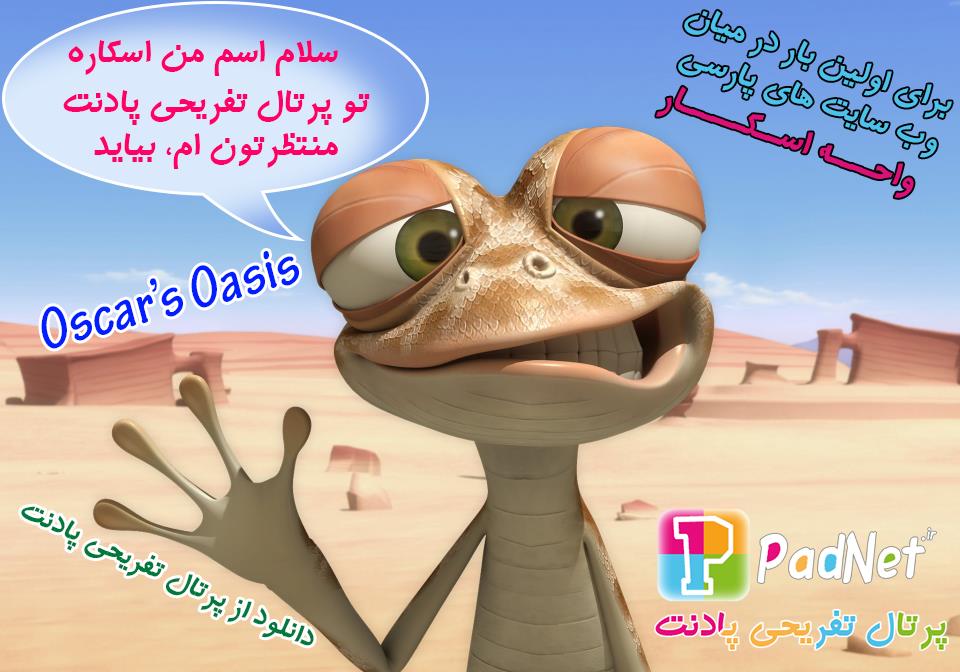 دانلود انیمیشن ماجراهای اسکار Oscar's Oasis