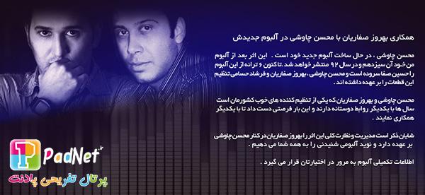 برنامه محسن چاوشی در آینده