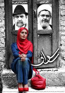 رسوایی سکان دار سینما در نوروز