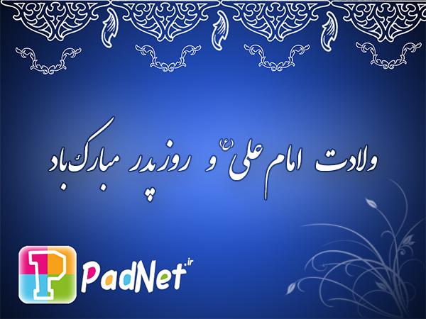ولادت امام علی و روز پدر مبارک