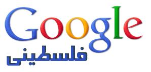گوگل فلسطینی