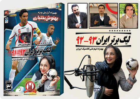 مصاحبه با سازنده بازی لیگ ایران بهنوش بختیاری